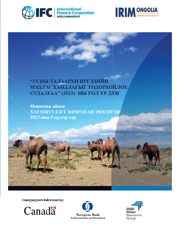 [Mongolian Version] Baseline Community Perceptions Survey for International Finance Corporation (Summary)